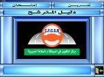 cfcsr code tunisie
